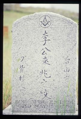 Tombstone - [Chinese?]